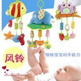 寶寶搖鈴床頭鈴床掛風鈴 嬰兒風鈴推車掛件鈴響紙玩具 全店88折特惠