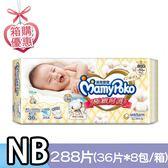 滿意寶寶-極緻呵護紙尿褲 NB號288片(36片x8包)-箱購 大樹