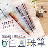 《快速換色!裝飾筆記》 6色圓珠筆 原子筆 圓珠筆 彩色筆 按壓筆 彩色 文具 色筆 筆