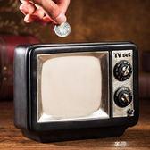存錢罐 復古存錢罐擺件懷舊電視機成人儲錢罐個性生日禮品創意硬幣零錢罐 享購