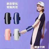 跑步手機臂包華為蘋果手機袋男女通用手腕包運動健身裝備臂套臂袋 創意新品
