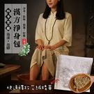 【淨身包】台灣小農 艾草漢方淨身包 泡澡包 泡腳包 入浴劑 10包/袋