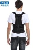 駝背矯正 背背駝背矯正帶成人男女士兒童學生防背部糾正神器隱形衣脊椎背佳