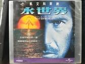 挖寶二手片-V03-036-正版VCD-電影【水世界】-凱文科斯納(直購價)