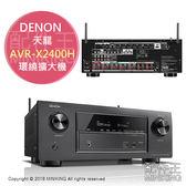 【配件王】日本代購 一年保固 天龍 DENON AVR-X2400H 環繞擴大機 4K 杜比全景聲 7.2聲道