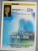 【書寶二手書T7/語言學習_OND】我的盲人恩師-讀李家同學英文1_李家同, 郝凱揚