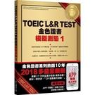 TOEIC L&RTEST金色證書模擬測驗1(2018新制)(附MP3)