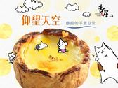 原味爆漿乳酪+杏福塔重乳酪共2入(免運)