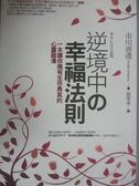 【書寶二手書T6/勵志_HOR】逆境中的幸福法則_市川善彥