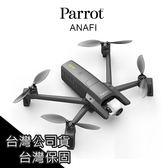Parrot ANAFI 折疊式 空拍機 無人機 輕巧 4K 續航25分 公司貨 非 DJI MAVIC【ANA001】