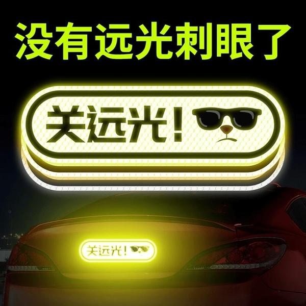 3M反光貼條關遠光燈克星專治遠光狗汽車貼紙車身改裝飾遮擋劃痕貼全館全省免運