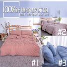台灣織造針織條紋-特大床包+枕套 #1~3