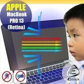 【Ezstick抗藍光】APPLE MacBook PRO Retina 13 防藍光護眼螢幕貼 (可選鏡面或霧面)