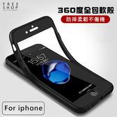 Free Shop iPhone X XS XR XS MAX 8 7 6 全包邊軟殼防摔手機殼磨砂殼保護套【QBBUD6140 】