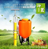農用施肥器果樹玉米槍地下蔬菜播種追肥神器機硬地手動多功能工具 LannaS YTL