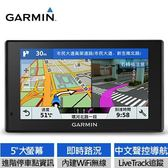 Garmin DriveSmart 51 行旅領航家 (不含行車記錄器)