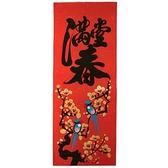 台灣經典手繪春聯系列 滿堂春 長型款