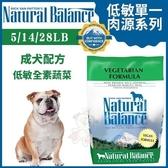 補貨中*WANG*Natural Balance 素食系列《低敏全素蔬菜成犬配方》28LB【80830】