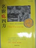 【書寶二手書T1/翻譯小說_HRR】名廚吃四方-尋覓世上最完美的飲食_安東尼.波登