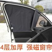 磁鐵固定式汽車遮陽簾內用遮光板車窗防曬布隔熱擋磁吸小車側窗簾 京都3C YJT