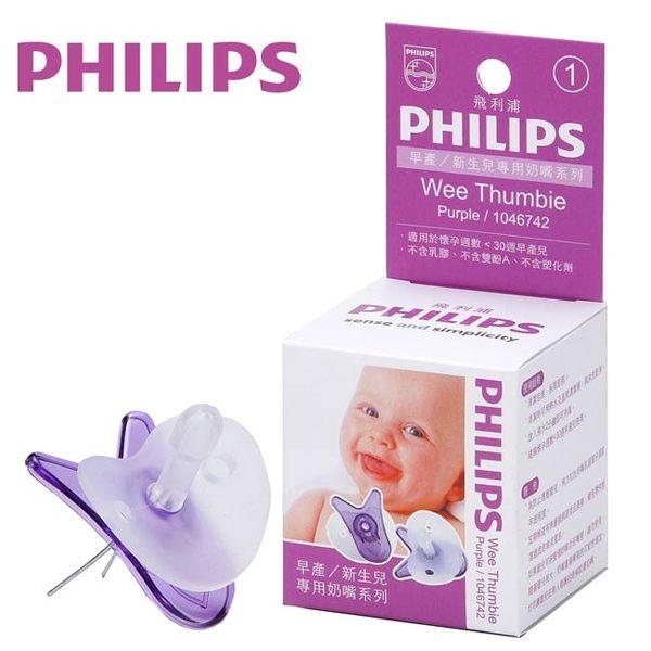 【奇買親子購物網】飛利浦 PHILIPS 1號 奶嘴