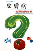 二手書博民逛書店 《皮膚病的預防與治療》 R2Y ISBN:9576172268