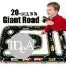 交通拼圖軌道 益智玩具 交通工具 厚紙 環保 紙板 兒童 幼兒 汽車 火車