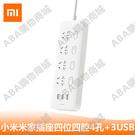 小米米家插座usb多功能插排多孔插接線板家用安全電源 USB充電口 支持2A快充