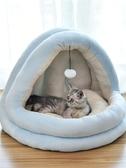 貓窩 貓窩冬季保暖貓咪封閉式貓床貓屋別墅小狗窩寵物用品四季通用【免運直出】