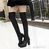 秋冬季新款女士膝上靴超高跟鞋長筒皮靴粗跟高筒馬靴子加絨 雙十二全館免運