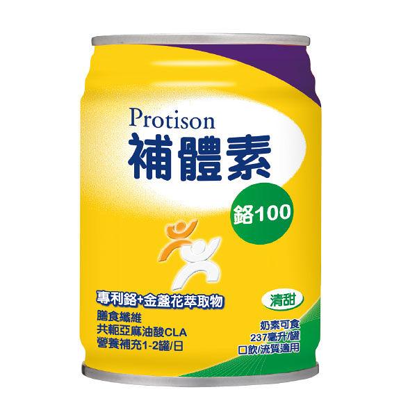 「加碼贈2瓶」【補體素】鉻100 清甜 237ml/24罐(箱)