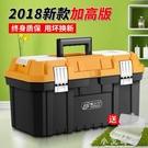 工具箱多功能大號手提式五金電工車載盒家用維修工具塑料小收納箱小艾時尚.NMS