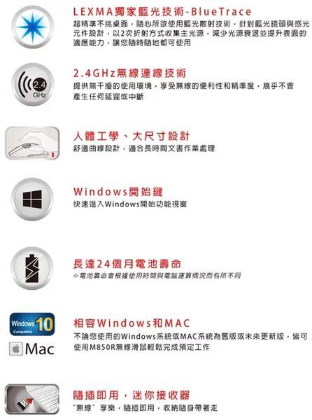 [地瓜球@] 雷馬 LEXMA M850R 2.4G 無線 滑鼠 精準不挑桌面