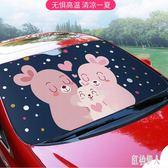 汽車遮陽擋簾車內前檔風玻璃罩車用太陽擋防曬隔熱車窗車載耐用遮光板 PA5320『紅袖伊人』