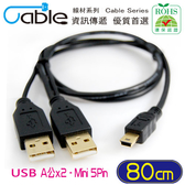 USB 2.0 A公*2-MINI5P 80CM