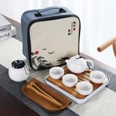 陶瓷旅行茶具便攜包小號茶盤家用簡約日式辦公泡茶壺戶外茶杯 育心小賣館