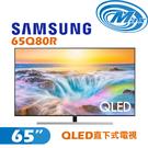《麥士音響》 SAMSUNG三星 65吋 QLED直下式平面電視 65Q80R