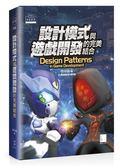 (二手書)設計模式與遊戲開發的完美結合