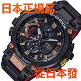 新品 日本正規品 CASIO 卡西歐 G-SHOCK MT-G 已安裝藍牙 太陽能電波手錶 男士手錶 MTG-B1000TF-1AJR