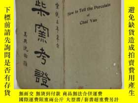 二手書博民逛書店[稀見]民國初期1919年初版罕見柴窯考證 How to Tell the Porcelain of Chai Y
