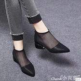 網靴 KGVL20新款中跟粗跟網靴鏤空低跟網紗透氣尖頭涼靴短靴夏季靴子女 小天使