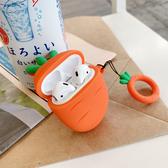 AirPods保護套2代 紅蘿蔔 卡通保護殼【DA2255】可愛保護套 1 2代通用 蘋果耳機 矽膠材質
