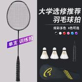 羽毛球拍全碳素超輕單拍支碳纖維進攻型耐用雙拍初學成人套裝 台北日光