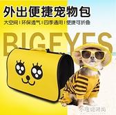 寵物外出便攜包狗狗背包貓包超萌旅行包貓咪泰迪小型犬箱包包用品-  【新年免運】