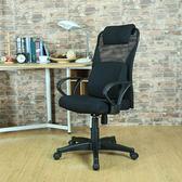 好室家居 莎莉電腦椅辦公椅黑