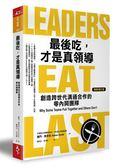 (二手書)最後吃,才是真領導:創造跨世代溝通合作的零內鬨團隊(增訂版)