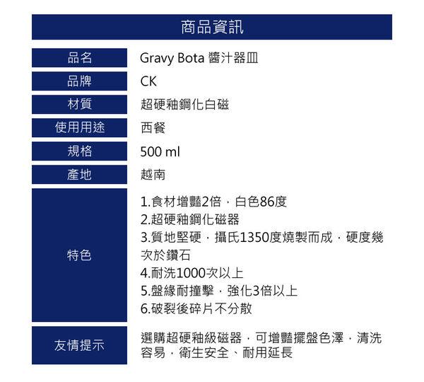 【CK】Gravy Bota 醬汁器皿 (6入)