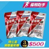 【備戰跑季】勁元素加鹽葡萄糖3包優惠組
