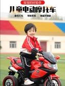 兒童電動摩托車三輪車電瓶可坐大人男孩雙人充電帶遙控寶寶玩具車 【快速出貨】