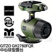 GITZO GH 2780FQR 中心球型雲台 (24期0利率 免運 文祥貿易公司貨) Safari 系列 2號雲台